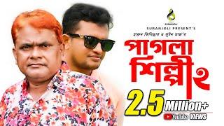 Pagla Shilpi (Part 2) পাগলা শিল্পী - Comedy King Harun Kisinger 2015 | Suranjoli