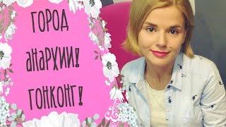 видео Туры в Макао из Барнаула