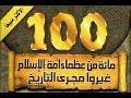 في الميزان كتاب 100 من عظماء أمة الإسلام