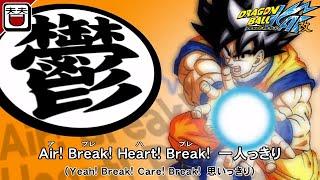 【替え歌】Air! Break! Heart! Break!(アブレハブレ)