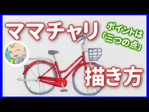 イラスト 自転車 描き方 ママチャリの描き方 決め手は 3つの点 Youtube