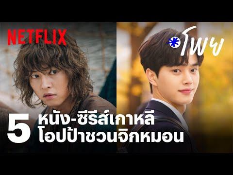 5 หนัง-ซีรีส์เกาหลี โอปป้างานดี กงยูก็มี จุงกิก็มา | โพย Netflix | EP6 | Netflix