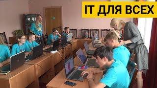 """IT-образовательный лагерь """"Ты можешь"""" помогает детям, оказавшимся в трудной ситуации"""