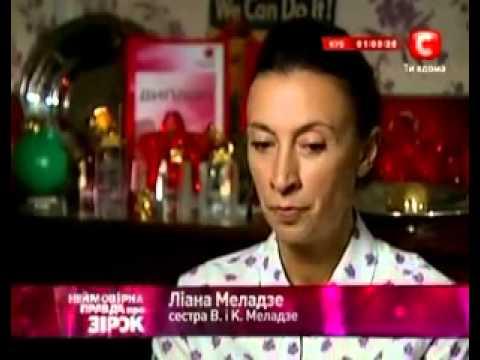 Лиана Меладзе - Интервью (Неймовірна правда про зірок)