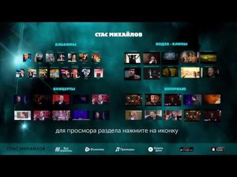 Стас МИХАЙЛОВ - ЛУЧШИЕ ПЕСНИ /ВИДЕОАЛЬБОМ/из YouTube · С высокой четкостью · Длительность: 1 час55 мин32 с  · Просмотры: более 2.897.000 · отправлено: 1-12-2014 · кем отправлено: Золото Шансона