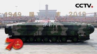 [中华人民共和国成立70周年]东风-41核导弹方队| CCTV