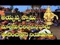 ayyappa swamy deeksha rules in telugu   ayyappa deeksha niyamalu   Garuda TV