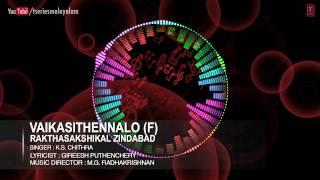 "Vaikasithennalo (Female Version) Full Song Malayalam Movie""Rakthasakshikal Zindabad""Mohan Lal,Urvasi"