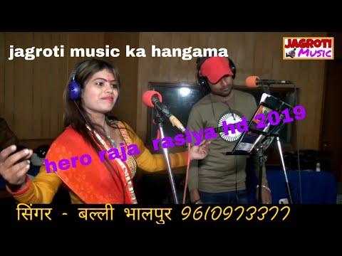 Gurjar Rasiya // Hero Raja छाती पे दर्द मेरे अरसे डिस्को गोरी सबर पकड़ मत रोवे // Balli Bhalpur