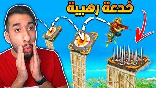 فورت نايت : خدعة فخ الكراش باد ! حركة جدا اسطورية !!    FORTNITE