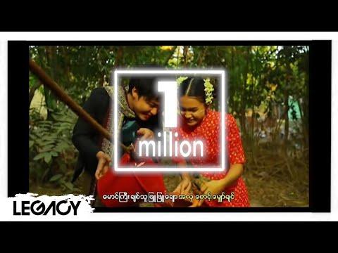 မေနာ - သနပ္ခါးေလးနဲ ့ေမာင့္ခ်စ္သူ (Tha Nat Khar Lay Nae Maung Chit Thu) (Official Music Video)
