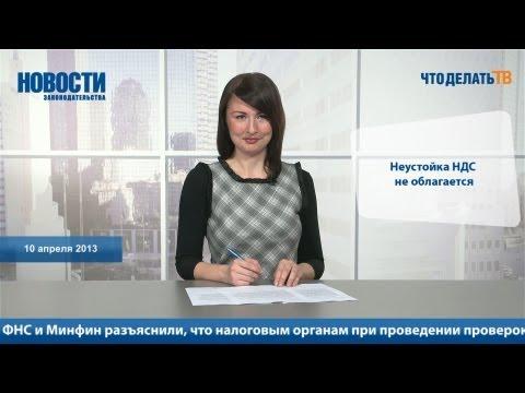 Новости. Неустойка НДС не облагается