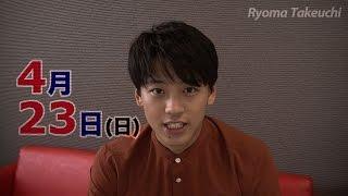 第2回 竹内涼真バースデーイベント ~RYOMA 24th BIRTHDAY EVENT~ □日...