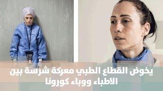 د. عصام عوض - يخوض القطاع الطبي معركة شرسة بين الاطباء ووباء كورونا