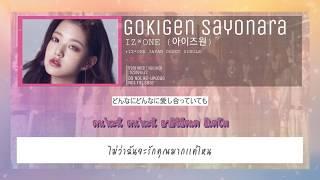 [THAISUB] IZ*ONE (아이즈원) - Gokigen sayonara / Happy Goodbye (ご機嫌サヨナラ) Lyrics #ซับไทย