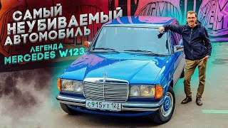 Неубиваемый Mercedes-Benz W123.  Обзор легендарного Мерина