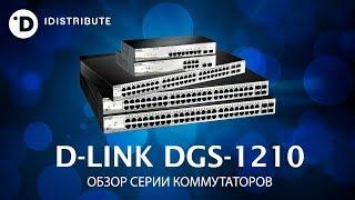 DGS-1210: обзор коммутаторов D-Link серии DGS-1210 (iDistribute)
