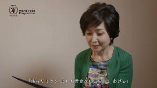 竹下景子さん WFP賞受賞のエッセイを朗読