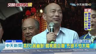 20190804中天新聞 韓化解趙少康嚴肅臉 拋這句話 網讚爆!