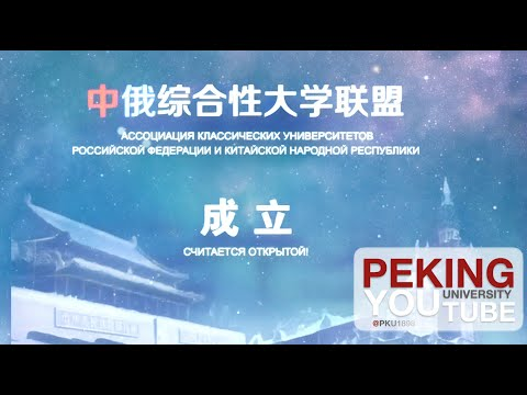 Sino-Russian Comprehensive University Alliance Short Video