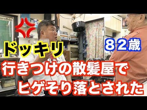 【ドッキリ】亀田史郎が寝てる間にヒゲを剃り落としてみた!