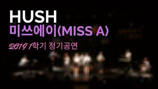 [2019-1학기 정기공연] 미쓰에이(miss A) - Hush