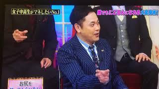 上田晋也が藤田ニコルのお尻を触る! 藤田ニコル 検索動画 23