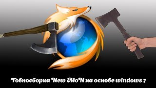 Говносборка New MoN 2017 на основе windows 7