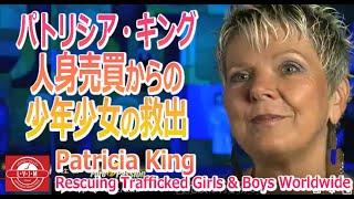 「人身売買からの少年少女の救出」 Patricia King - Rescuing Trafficked Girls & Boys Worldwide