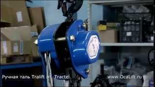 Ручная цепная таль Tralift. Демонстрация 2.(Цепная таль шестерённая от французской компании TRACTEL. Качественная, надёжная. Для ежедневных нагрузок на..., 2015-08-05T23:20:11.000Z)