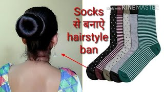 Socks से बनाऐ Hairstyle Bun 2 mint मे 💖//Beauty Style Tips