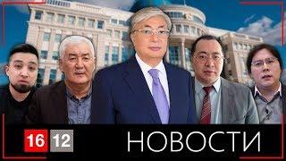 """""""ДЕМОКРАТЫ"""" НАЗАРБАЕВА   НОВОСТИ 16/12"""