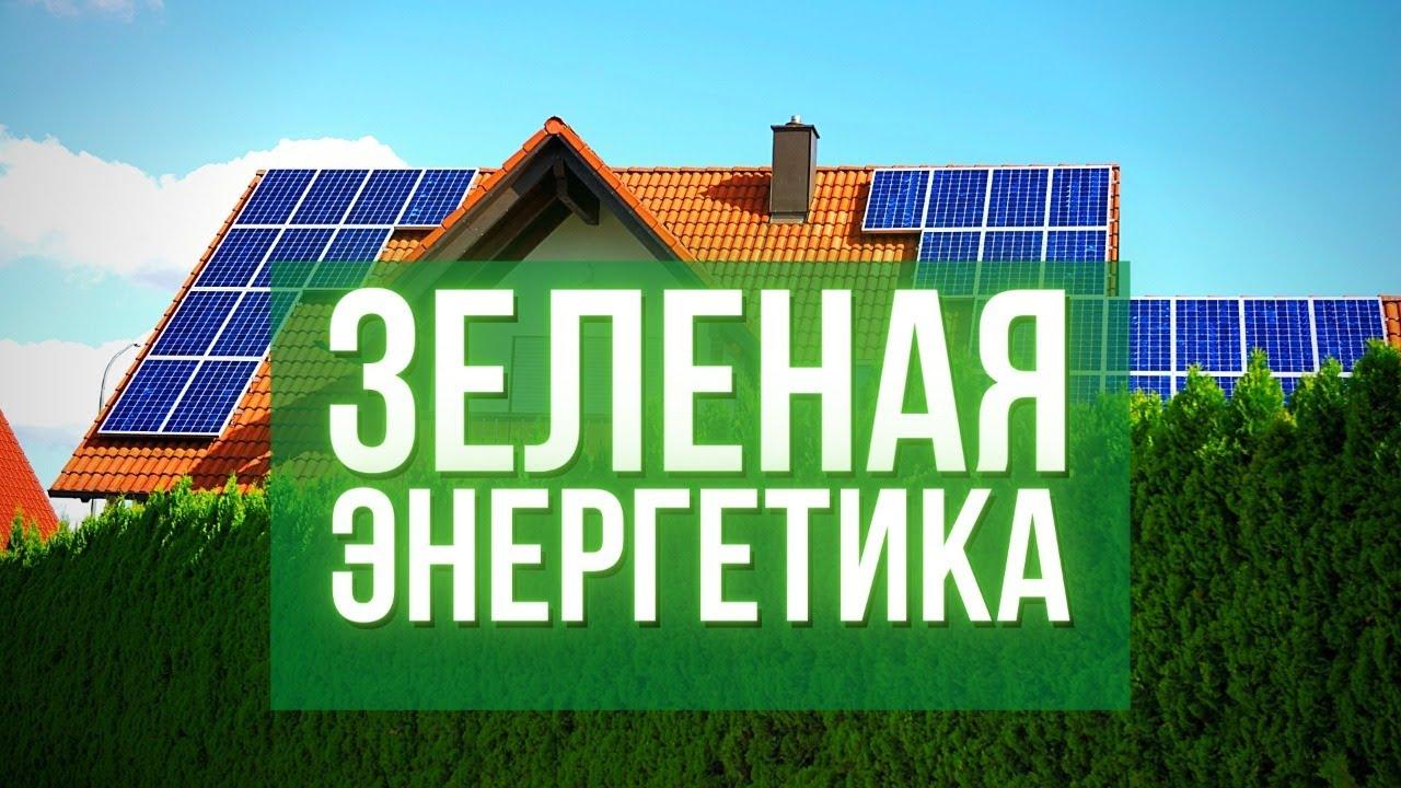 Альтернативная Энергетика: Инвестиционные Идеи