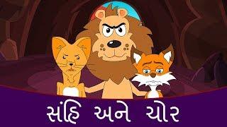 સિંહ અને ચોર - Gujarati Story | Gujarati Bal Varta | Gujarati Cartoon | Oma Geschichten In Gujarati