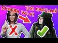 ARRBUZOVA В армию Если хочешь давай премьера клипа пародия Ольга Бузова Wi Fi mp3