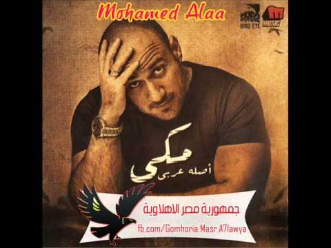 6- Ahmed Mekky - Tarakto Babak - .wmv