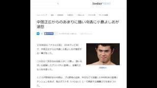 中居正広からのあまりに酷い冷遇に小島よしおが激怒 2015年6月18日 12時...