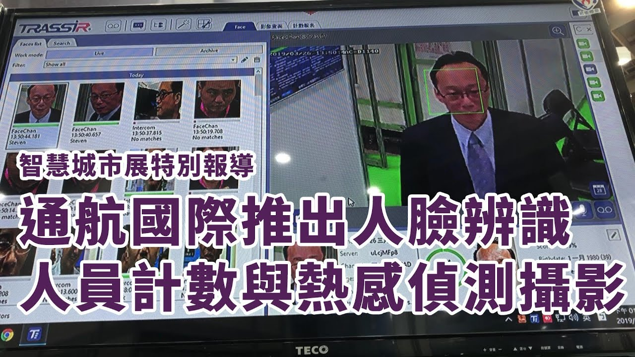 【STV臺灣安防】通航國際推出人臉辨識人員計數系統以及熱感偵測攝影機 - YouTube