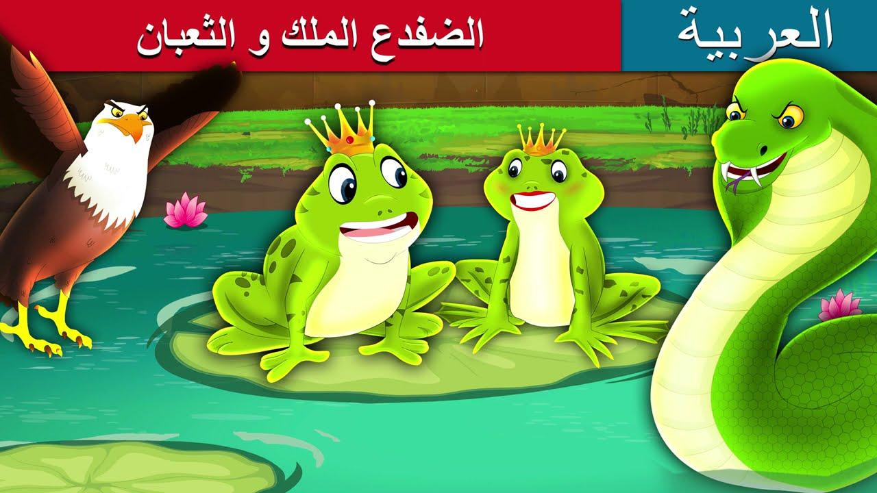 Download الضفدع الملك و الثعبان   King Frog and Snake in Arabic   Arabian Fairy Tales