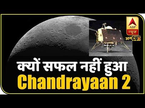 जानिए क्यों Chandrayaan-2