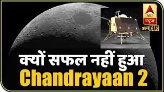 जानिए क्यों Chandrayaan-2 पूरी तरह से सफल नहीं हो पाया ? | ABP Uncut