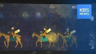 디지털로 부활한 문화유산…경계를 허물다 / KBS뉴스(…