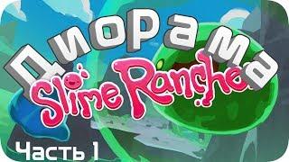 Диорама игры Slime Rancher - Своими ЛАПКАМИ 🐾 *часть 1*