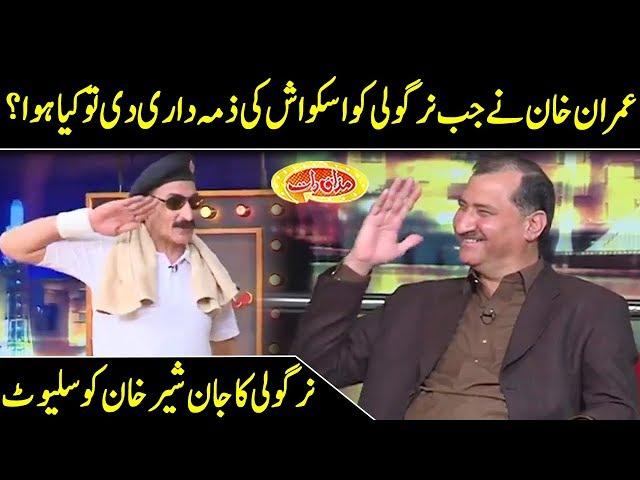 Nirgoli Salutes Jan Shair Khan In A Live Show   Mazaaq Raat   Dunya News