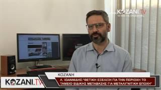 Ο Δήμαρχος Κοζάνης για την απόφαση του Ευρωκοινοβουλίου