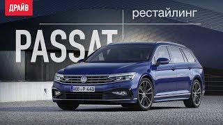 Volkswagen Passat 2019 в статике