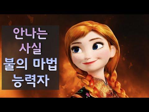 겨울왕국2 안나는 불의 마법 능력자 | 예고편 분석