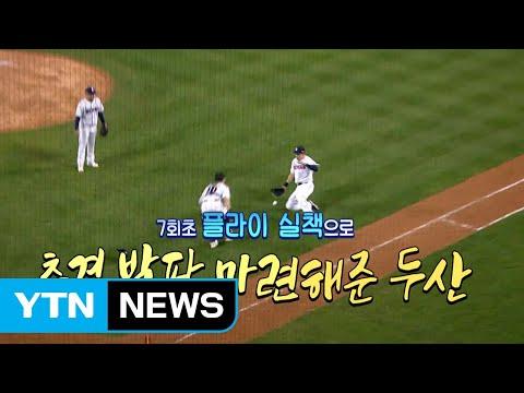 [영상] 두산, 74.3% 우승 확률 잡고 한국시리즈 기분 좋은 출발! / YTN