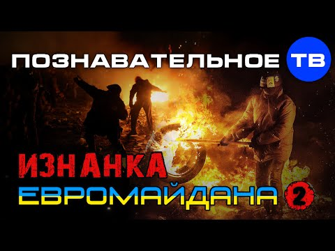 Изнанка Евромайдана 2 (Познавательное ТВ, Владимир Рогов)