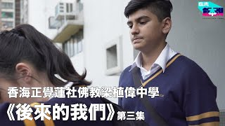 Publication Date: 2020-02-12 | Video Title: 後來的我們 The Movie About Us | 第3集